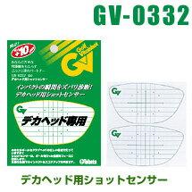 タバタ GV-0332 デカヘッド用ショットセンサー