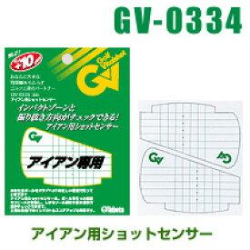 タバタ GV-0334 アイアン用ショットセンサー