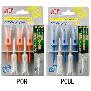 タバタ リフトティー ソフト ロング GV-0448 PCBL / POR