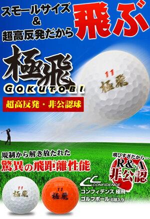 コンフィデンス超高反発非公認球極飛GOKUTOBIゴルフボール半ダース[6球入り]