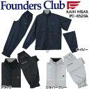 [セール]ファウンダースクラブ Founders Club メンズ ゴルフウエア 2Way レインウェア 上下セット FC-6520A