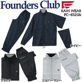 ファウンダースクラブ メンズ ゴルフウエア 2Way レインウェア 上下セット FC-6520A