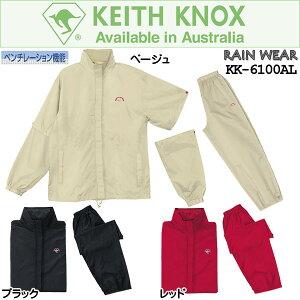 キースノックスレディースゴルフウェア2Wayレインウェア上下セットKK-6100Al