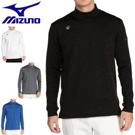 ミズノ ゴルフウェア メンズ ブレスサーモ ストレッチ ハイネック 長袖シャツ 52MA0536 2020年秋冬モデル M-XL 【あす楽対応】