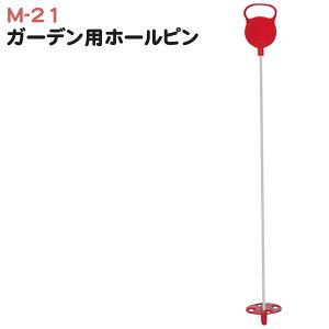 【練習用品】ライトガーデン用ホールピンM-21