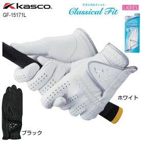 左手用 キャスコ レディース ゴルフグローブ クラシカルフィット GF-1517L