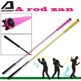 [セール]A DESIGN GOLF ゴルフ練習器 A rod zan