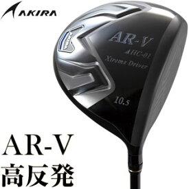 アキラ AR-V 高反発 ドライバー