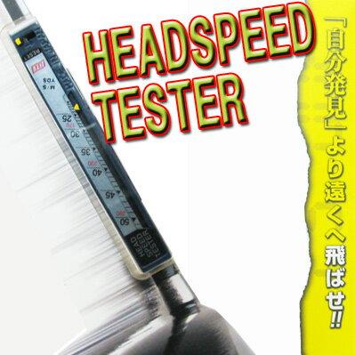 練習用品 ライト ヘッドスピードテスター G-58
