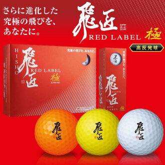 [促销品]作品高尔夫球WORKS GOLF高尔夫球2017飛匠红标签极