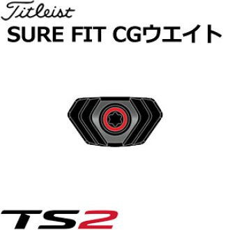 [sale] SureFit CG weight one piece of article for the Titleist TS2 weight driver / fairway metal