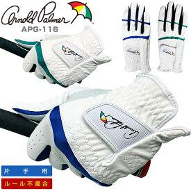 アーノルドパーマー 左手用 / 右手用 全面シリコン 強力グリップ メンズ ゴルフグローブ APG-116