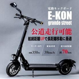 【正規代理店】キックボード E-KON grande street KICKBOARD