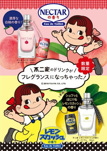不二家FUJIYAオーデトワレ30MLEDTSP全2種類【ネクターの香り、レモンスカッシュの香り】FUJIYAのペコちゃんが最高にキュート!リアルな白桃の香水、すっきり柑橘レモンの香水