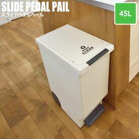 Slide Padal Pail スライドペダルペール 45L