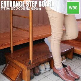 Entrance Step Board 手すり付きうづくり玄関台 幅90cm