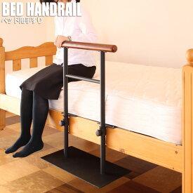 BED HANDPAIL ベッド用手すり