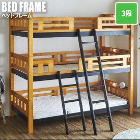 TRAY3 トライ3 3段ベッド
