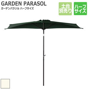 GARDEN PARASOL ガーデンパラソル ハーフサイズ (土台別売り)