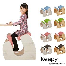 Keepy プロポーションチェア