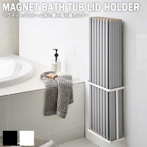 Tower タワー マグネットバスルーム折り畳み風呂蓋ホルダー