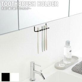 Tower タワー 洗面戸棚下歯ブラシホルダー