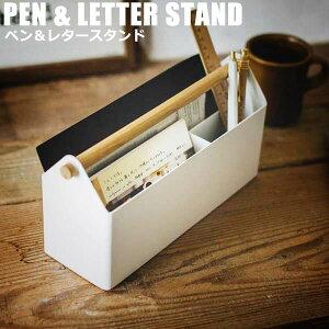 TOSCA トスカ ペン&レタースタンド (収納雑貨 デスク収納 ペン立て 小物収納 スチール 白 天然木 シンプル おしゃれ)