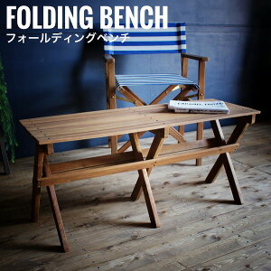 CieloStripe シエロストライプ フォールディングベンチ (アウトドア ガーデンベンチ バーベキュー 椅子 ナチュラル エクステリア おしゃれ おすすめ)