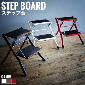 Asista アシスタ ステップ台 (白,赤,茶,2段,折りたたみ,子供,踏み台,スタイリッシュ,幅40cm,高さ40cm)