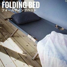 Cielo シエロ フォールディングベッド (折りたたみベッド,アウトドア,日光浴,持ち運び,エクステリア)