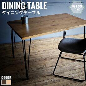 Liberia リべリア ダイニングテーブル 幅150 (リビング 机 食卓 アメリカン 西海岸 スチール かっこいい おすすめ おしゃれ)