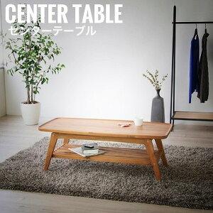 Volt ヴォルト センターテーブル (カントリー 木製 机 カフェテーブル トレイ アカシア材 天然木 おすすめ おしゃれ)