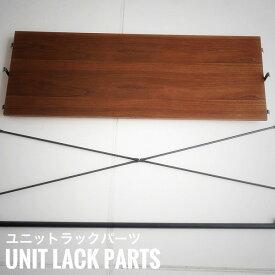 Granz グランツ ユニットラック パーツ (棚板 ハンバーバー クロスバー 拡張 オプション 組合せ シェルフ ラック用 収納 パーツ 部品)