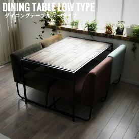 OMEGA オメガ ダイニングテーブル ロータイプ (アメリカン 西海岸 机 ヴィンテージ アイアン 天然木 木製 パイン材 おすすめ おしゃれ)