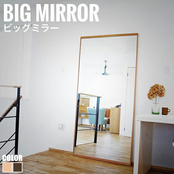 M's collection コムミラー (鏡 スタンドミラー 角型 ビッグ 大きい ナチュラル ブラウン 姿見 完成品 木製 おすすめ おしゃれ)