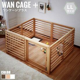 WanCage+ ワンゲージ+ LLサイズ (ゲージ 犬 小屋 室内利用 犬小屋 小型犬 木製 ペット 家 頑丈 ホワイト ブラウン ナチュラル おしゃれ)