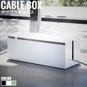 CableBox ケーブルボックス (ケーブル収納,まとめる,ケーブルタップ,ケーブル隠し,箱型,長方形,おしゃれ,配線)