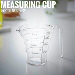 LAYER レイヤー 段々計量カップ 200ML (計量カップ,メジャーカップ,計量器,耐熱,軽量,電子レンジ対応,おしゃれ)