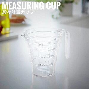 LAYER レイヤー 段々計量カップ 500ML (計量カップ,メジャーカップ,計量器,耐熱,軽量,電子レンジ対応,おしゃれ)