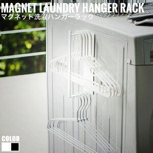 Tower タワー マグネット洗濯ハンガーラック Sサイズ (バスグッズ お風呂 収納雑貨 磁石 洗濯機取付 ハンガー シンプル モダン 白 黒 ホワイト ブラック モノトーン おしゃれ)