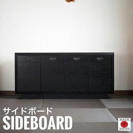 SEKKA セッカ サイドボード 台輪タイプ (ブラック 黒 キャビネット リビング収納 和室 和モダン デザイナーズ 国産 高級感 モダン )