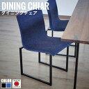 KARASU カラス ダイニングチェア (ブラック 黒 ブルー 椅子 スタイリッシュ 和モダン デザイナーズ 国産 高級感 モダン )