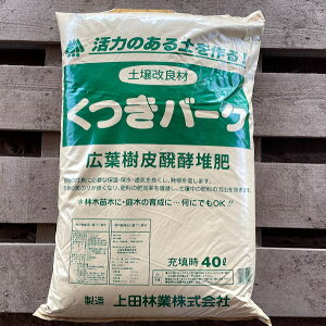 【送料無料】容量たっぷり40リットル (20kg) 植木に最適のバーク堆肥