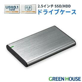 【メーカー直販】USB3.1 Gen.2対応 SATAIII 2.5インチ HHD SSD 外付けドライブケース USB Type-A to Type-C ケーブル Type-A to Type-C変換コネクタ 付属 最大2TB SSD UASPモード GH-HDCU325A-SV | グリーンハウス
