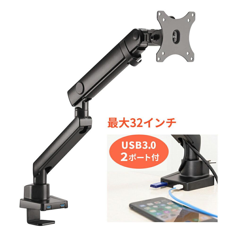 【メーカー直販】USBポート付き! 最大32インチ メカニカルスプリング Cクランプ&グロメット式 1アーム USB3.0 ディスプレイアーム GH-AMCNU01