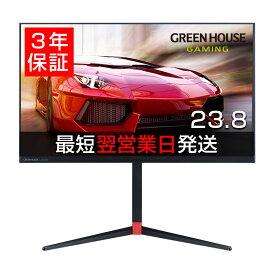 ゲーミング ディスプレイ モニター 23.8インチ hdmi ブルーライトカット 3年保証 GH-ELCG238A-BK2   フルHD 液晶モニター 液晶ディスプレイ 在宅 テレワーク HDMI VESA グリーンハウス