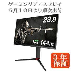 ゲーミング ディスプレイ モニター 23.8インチ hdmi ブルーライトカット 3年保証 GH-ELCG238A-BK2 | フルHD 液晶モニター 液晶ディスプレイ 在宅 テレワーク HDMI VESA グリーンハウス