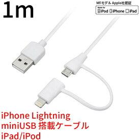 【送料無料・アウトレット】1m Lightning microUSB 充電・データ転送ケーブル GH-ALTMBA1-WH | 1000円ポッキリ 千円ぽっきり 1000円 iphone ライトニング lightning ケーブル アイフォン iphone x 8 スマホ 充電器 ケーブル グリーンハウス