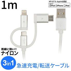 【送料無料・メーカー直販】1m 3in1 usb3.0 type-c Lightning microUSB 充電・データ転送ケーブル GH-ALTBCA100-SV | iphone ライトニング lightning ケーブル アイフォン iphone x 8 macbook android mac pro スマホ 充電器 ケーブル グリーンハウス *SS