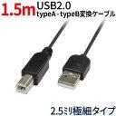 【送料無料・メーカー直販】1.5m USB2.0 Type A−Type B 変換ケーブル 直径2.5mm極細 GH-USBS20B/2.5MK | usb ケーブ…